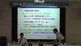 2011年7月3日 緊急報告会「NPO法・寄付税制どこが変わった?」 その5