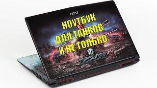 15-дюймовый недорогой игровой ноутбук MSI GP62M 7RDX World Of Tanks Edition