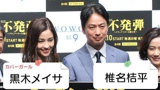 4日、都内で WOWOW「連続ドラマW 不発弾〜ブラックマネーを操る男〜」の...