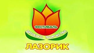 2015.05.28. Лазорик. Фестиваль детского творчества