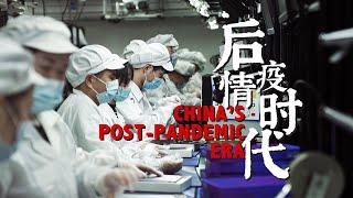 后疫情时代中国的逆境生机  日本导演探访产值暴涨的企业 | China's Post-Pandemic Era:  Winning Against All Odds| アフターコロナ時代逆転勝利の法則