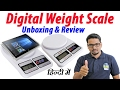 Hindi || Digital weight scale unboxing & review.