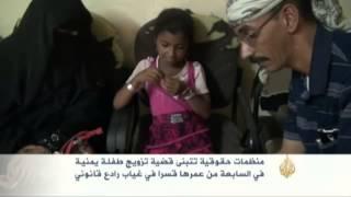 ظاهرة زواج الصغيرات في اليمن