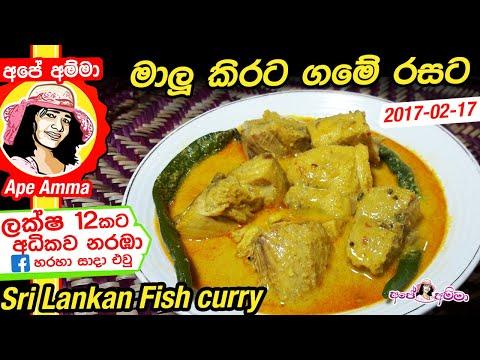 ✔ මාලු කිරට උයන හැටි Maalu Kirata | Coconut Milk Fish Curry Recipe By Apé Amma