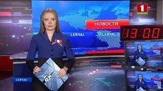 """""""Новости. Сейчас"""" / 13:00 / 07.05.18"""