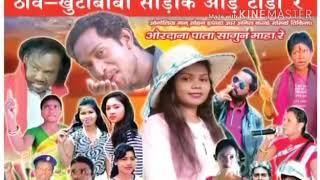 New Santhali Jatra Lugu Lumang Opera 2018_ 19