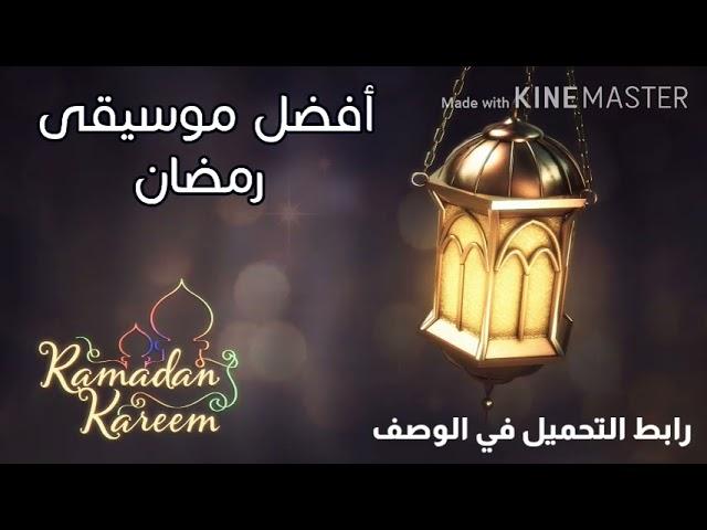 أفضل موسيقى رمضان Youtube