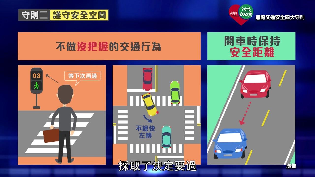 交通安全四大守則二 - YouTube