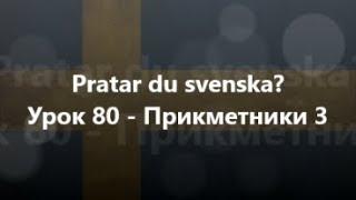 Шведська мова: Урок 80 - Прикметники 3