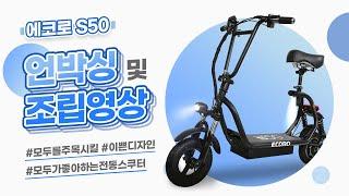 [AU테크] 4K 에코로S50 전동스쿠터 언박싱 및 조…
