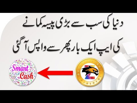 Smart Cash 2018.| Pakistan Best Real Earning App is Back.| Earn Real Money With This App