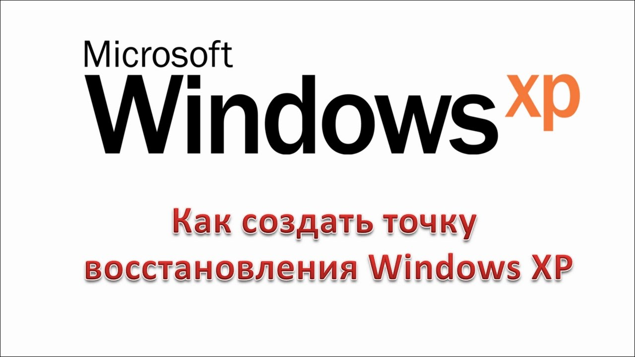 Как создать точку восстановления Windows XP