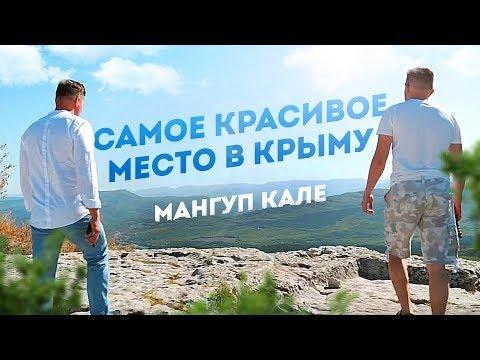 Достопримечательности Крыма. Мангуп Кале. Бахчисарай. Балаклава