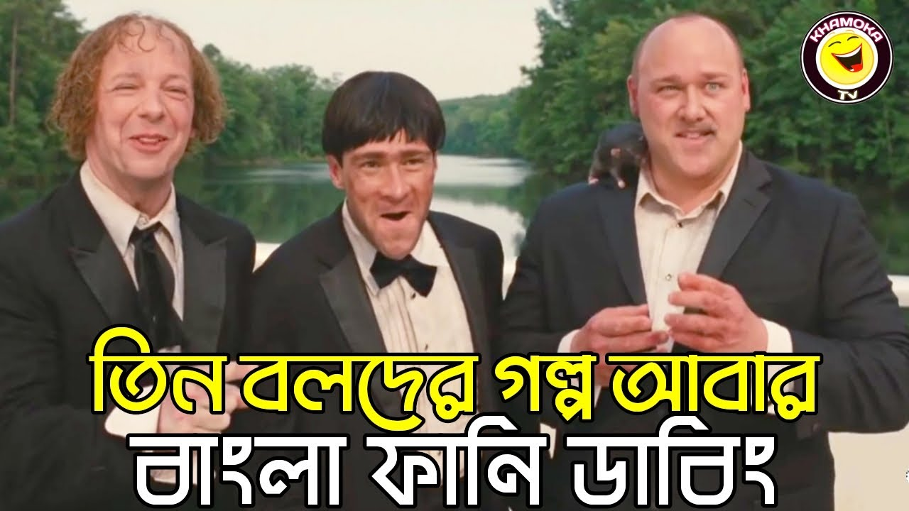 The 3 Stooges Story Again | Bangla Funny Dubbing | Bangla Funny Video Khamoka tv