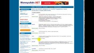 Отзыв о сайте moneysadv , скрин , выплат отзывы