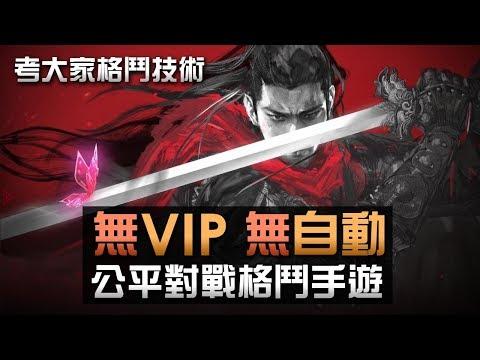阿俊練習格鬥Game!【無VIP,無自動】公平格鬥《流星群俠傳》