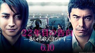 映画『22年目の告白 -私が殺人犯です-』記者会見映像【HD】2017年6月10日(土)公開