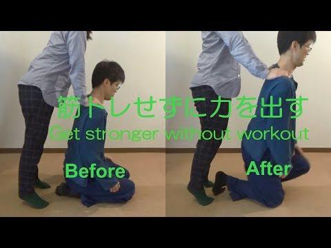 筋トレせずに力を出す Get stronger without workout