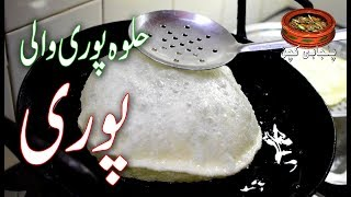 Halwa Puri Wali Puri, حلوہ پوری والی پوری Easy to make at home PURI Recipe (Punjabi Kitchen)