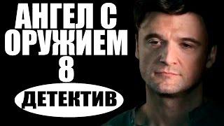 Ангел с оружием 2017 детективы 2017, новинки фильмов, русские детективы