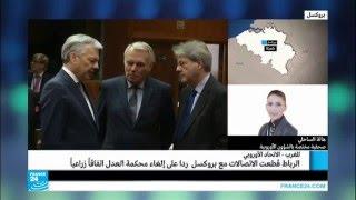 المغرب تعيد الاتصالات مع الاتحاد الأوروبي