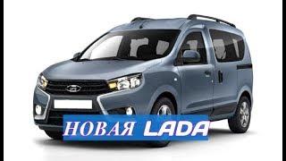 Новый салон Lada Vesta FL и НОВАЯ модель Lada Van!
