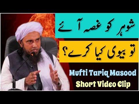 Shohar ko Gussa Aaye to Biwi Kya Kare | khawateen Ko bht Ahem Nasihat | Mufti Tariq Masood