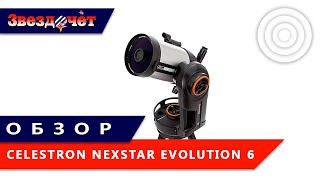 Обзор телескопа Celestron NexStar Evolution 6