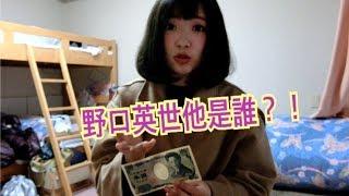 今天要為大家介紹的是「日本的紙鈔」  ✨ 首先就由日幣1000元先介紹給大...