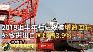 《经济信息联播》 20190712| CCTV财经