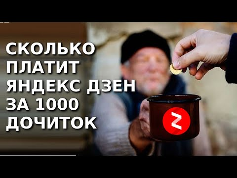 Сколько Яндекс Дзен платит за 1000 дочитываний статьи в блоге
