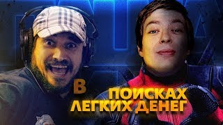 Техник:  Актер озвучания и Петр Гланц  | В поисках легких денег #10