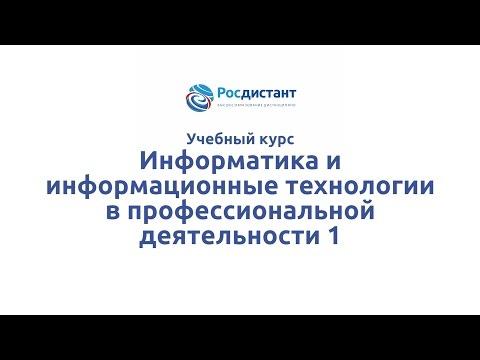 """Вводная видеолекция к курсу """"Информационные технологии в профессиональной деятельности 1"""""""