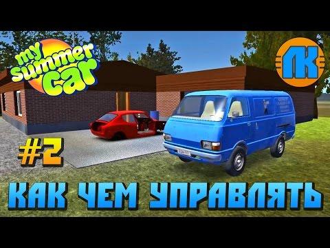 My Summer Car \ #2 \ КАК ЧЕМ УПРАВЛЯТЬ \ СКАЧАТЬ ИГРУ МАЙ САММЕР КАР !!!