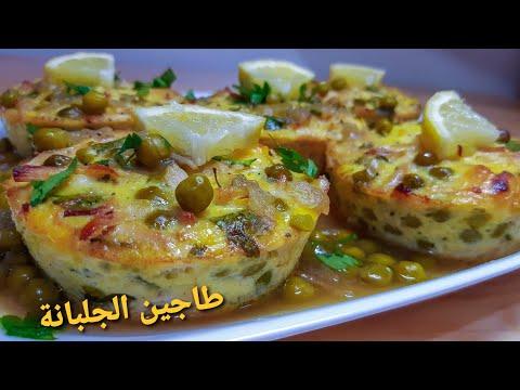 طاجين-الجلبانة-بالجاج-بطريقة-جديييدة-وصفة-بزاف-هايلة-لشهر-رمضان-tajine-de-petits-pois-aux-poulet