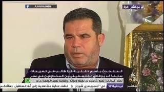 البردويل: نحمل السلطات المصرية مسؤولية اختطاف شبابنا