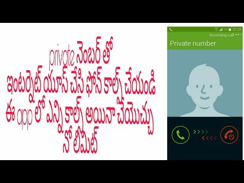 How to call using private number no limit unlimited calls in telugu