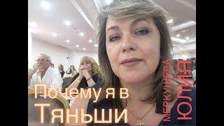 ПОЧЕМУ Я В ТЯНЬШИ Юлия Меркушева агент по продаже недвижимости.