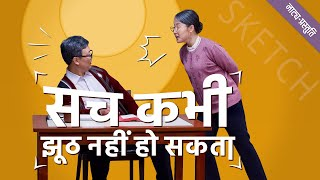 Hindi Christian Skit | सच कभी झूठ नहीं हो सकता | How to Discern the True Christ and False Christs