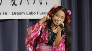 2020/08/15 14時10分~ ありがとう・ライブ ~お世話になった「リム・ふくやま」最後にもう一度ライブを!~ RiM-f(リム・ふくやま) 9階 スカイホールA Mihiro ...