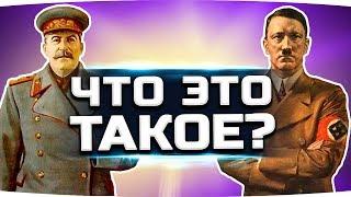 У МЕНЯ ОТ ЭТОГО БОМБАНУЛО! ● СССР ВОЕВАЛ ЗА ГИТЛЕРА?