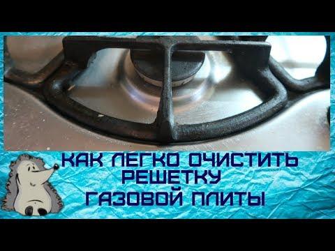 Как почистить легко решетку газовой плиты