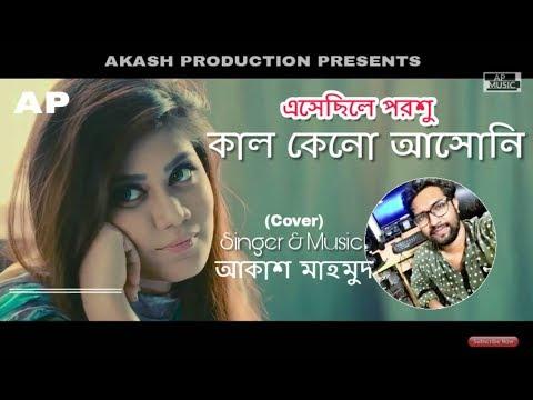 Tumi eshe chile porshu Cover | Akash Mahmud | Shoumik ahmed shahrin | AP MUSIC Bangla old cover song
