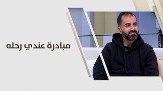 رامي الشيخ - مبادرة عندي رحله