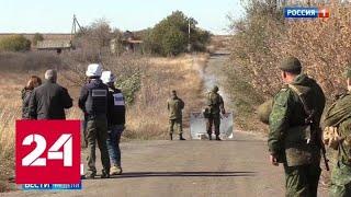 Смотреть видео Украина сорвала разведение сил. Донбасс надеется на лучшее - Россия 24 онлайн