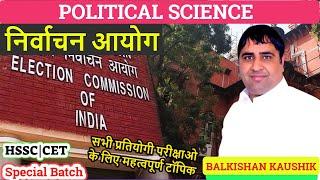 निर्वाचन आयोग by B.k