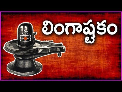 Lingashtakam Stotram - Powerful Mantra Of Lord Shiva In Telugu | Rose Telugu Movies