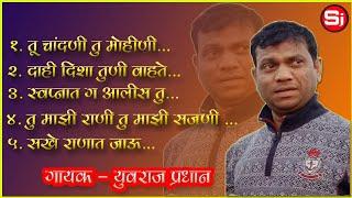 Zadipatti_Yuvraj Pradhan Supar hit song's||झाडीपट्टी युवराज प्रधान सुपर हिट सॉग्स|| Sj
