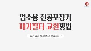 [가온팩] 업소용 진공포장기 배기필터교환방법