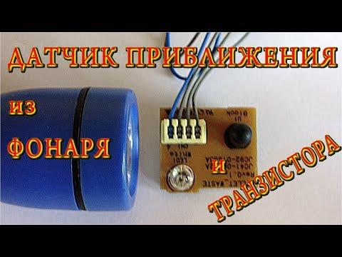 🔨 Датчик Приближения из Фонаря и Транзистора 💡 СВОИМИ РУКАМИ